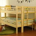 2段ベッド ダブル すのこベッド ダブル2段ベッド 【ノベルティ対象外】 2段ベッド すのこベッド ダブル ロータイプ 子供部屋 シングル ..