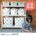 おもちゃ 収納 おもちゃ箱 こどもと暮らしオリジナル Milk お片付けラック ホワイトウ