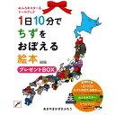 1日10分でちずをおぼえる絵本プレゼントBOX(改訂版) 【...