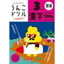 文響社 日本一楽しい学習ドリル うんこドリル 漢字問題集編