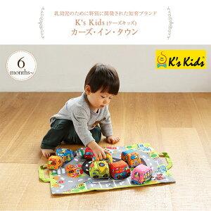 ケーズキッズ カーズ・イン・タウン K's Kids おうち