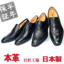 ビジネスシューズ 本革 日本製 � 戸の靴 ストレートチップ ウィングチップ 4E 大サイズ 27.5 28.0 28.5 紳士靴   メンズシューズ ビジネス <定番商品:18800>