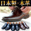 ビジネスシューズ 本革 日本製 メンズ 柔らかい ソフトレーザー 疲れにくい 履き心地いい プレーントゥ ローファー 4E 通勤 軽量 防滑 防水 葬祭 父の日 ギフト 父の靴 プレゼント 黒 茶 紳士靴  送料無料