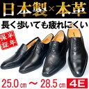 ビジネスシューズ 本革 日本製 神戸の靴 ストレートチップ ...
