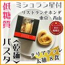 送料無料【低糖質パスタ】<乾麺>ミシュラン星レスト