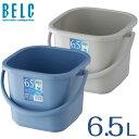 ベルク 6.5KB 本体【バケツ ばけつ 角型 四角 BELC 定番 業務用 6.5リットル 6.5L 青 灰色 ブルー グレー リス 岐阜プラスチック工業】