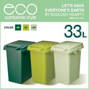 コンテナスタイル2 CS2-33J【ゴミ箱 ごみ箱 eco gomibako dustbox ダストボックス おしゃれ かわいい スリム 分別 屋外 ふた付き 連結可能 横 グリーン 緑 33L リットル 人気商品 リス】