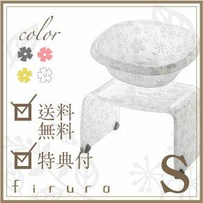 【オマケ付】フィルロ バスチェアーS■ウォッシュボールS セット【firuro アクリル …...:risu-onlineshop:10001635