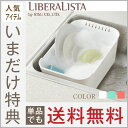 リベラリスタ ウォッシュタブ liberalista 食器洗い キッチン スクエア おしゃれ デザイン