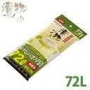 つけものポリ袋 角 72L(4斗)用2枚入【漬け物 漬物 漬...