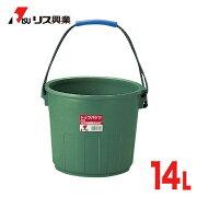 トップバケツ グリーン【業務用 ばけつ プラスチック 14リットル 14L 緑 リス興業】