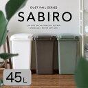 ゴミ箱 SABIRO 連結ワンハンドペール45J【2個セット...
