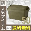 収納ケース トランクボックス トランクカーゴ TC-50 グリーン【座れる 収納ボックス スツール 収納BOX おしゃれ フタ…
