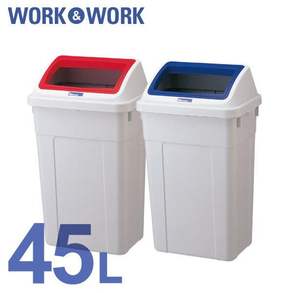 W&W分類ボックス45ワイド オープン 本体・フタセット【ゴミ箱 ごみ箱 ダストボックス 45L 分別 業務用 学校 公共 オフィス リサイクル リス】