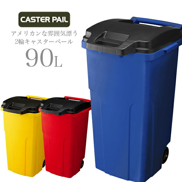 リス キャスター付ゴミ箱