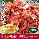 馬肉 小間切れ『馬小間切れ(約500g)』 [利他フーズ