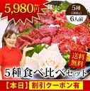 馬刺し お歳暮 肉 ギフト 国産 熊本 送料無料 5種食べ比べセット 6人前 300g 赤身 大