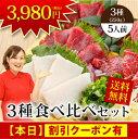 馬刺し ギフト 送料無料 熊本 国産 3種食べ比べセット 約5人前 250g 赤身 霜降り 利他
