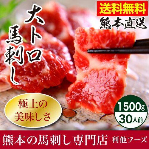 馬刺し ギフト 送料無料 熊本 大トロ馬刺し15...の商品画像