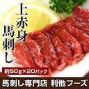 馬刺し 1kg 『上赤身 馬刺し1000g(約50g×20パック)』本場熊本さばきたて馬刺/業務用/飲食店