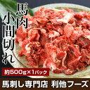 馬肉 『馬小間切れ(約500g)』本場熊本の馬刺し専門店