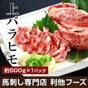 馬肉 『上バラヒモ(約500g)』本場熊本の馬刺し専門店