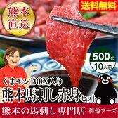 馬刺し 送料無料 『熊本馬刺し赤身セット(500g)くまモンBOX入り』本場熊本さばきたての馬刺
