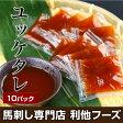 馬刺し ユッケ 『ユッケタレ(10ml×10パック)』本場熊本