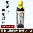馬刺し 『馬刺し専用醤油』業務用/赤身/本場熊本/醤油