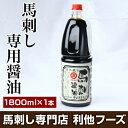 馬刺し 『馬刺し専用醤油(1800ml)』業務用/赤身/本場熊本/醤油