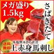 馬刺し 送料無料 『上赤身 馬刺し1500g(約50g×30パック)』本場熊本、さばきたての馬刺