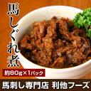 馬肉 『馬しぐれ煮(80g)』馬肉 『馬しぐれ煮(約200g...