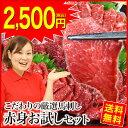 馬刺し 国産 送料無料 熊本 お試しセット赤身200g 2セットで「ユッケ」3セットで「醤