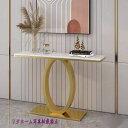 高級大理石サイドテーブル .コンソールテーブル 玄関テーブル 花台 電話台 アンティーク調デザイン80cm