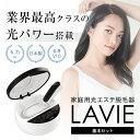 最高クラスパワーの日本製光エステ脱毛器 全身脱毛 VIO脱毛 美顔器 ヒゲ脱毛 メンズ脱毛 家庭用脱毛器 LAVIE(ラヴィ)LVA600