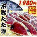 【送料無料】【あす楽対応/即納】冷凍 無添加 本鰹たたき 【 魚体2?3kgの半身 】三重県産 律丸