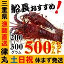 三重県産【あす楽対応/即納】活伊勢海老【200g〜300gサ...
