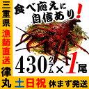 三重県産【あす楽対応/即納】活伊勢海老【430g程度×1尾】...