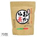 【ラッキーシール対応】大豆 イソフラボン【おから茶 70包】健康 人気 日本製 おから ダイエット 国産