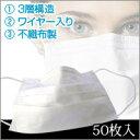 人気急上昇!【三層式サージカルマスク 50枚入(ホワイト)】【あす楽対応】【予防1025】【HLS_DU】