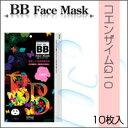 【BBフェイスマスク コエンザイムQ10 10枚入】【あす楽対応】【HLS_DU】
