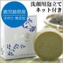 お茶 石鹸【茶や香 100g】【あす楽対応】市井紗耶香 共同プロデュース保湿 ネット付 洗顔