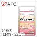 ダイエット サプリ【ネコポス対応】【AFC 500シリーズ ...