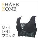 【シェイプゾーン 24H ポスチュア・ブラ ブラック】
