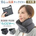 ネックピロー 日本製 安心の抗菌 防臭 速乾 腰痛予防 新発想・次世代の首枕 ト
