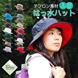 レビュー5,600件以上獲得【はっ水ハット】Teflon Safari Hat テフロン サファリハット 帽子 レインハット ウォーキング 散歩 サーフハット <strong>キャンプ</strong> フェス アウトドア 春夏 WEB限定 全20色 全3サイズ キッズ フリー ビッグ qch-e4270