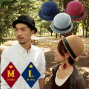 Five colors of felt hat  development - Bowler Felt Hat (bowler felt hat) [BASIQUENTI-] fs2gm which are hat, bowler felt hat, big hat, medium size (57-58cm), large size (58-59cm), gentleman hat, soft cap, wool / Shin pull