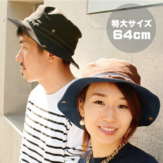 Extra large size 64 cm ★ linen material Safari Hat-Linen Denim Hat ( リネンデニム Hat ) [BASIQUENTI] men's, walking, walks, ladies and hat and soft hat and adventure, hemp and tuba broadband and products