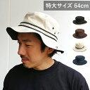 (特大サイズ)Linen Denim Hat ベーシックエンチ WEB限定 麻 リネン 64cm 大きいサイズ つば広 フェス 散歩 釣り ウォーキング レディース メンズ 通販 おしゃれ