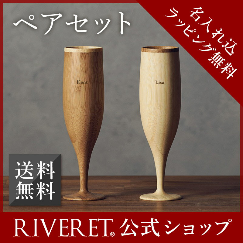 フルートペア名入れ代込みRIVERETリヴェレットギフトプレゼントおしゃれかわいいペアワインビールビ